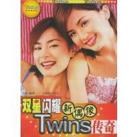 双星闪耀新偶像传奇 于星 编著 9787806534014 广东旅游出版社