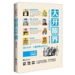 大�_眼界:1644-1912清朝�F��