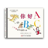 你好ABC:小红猫英文启蒙之旅