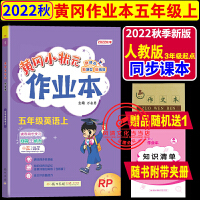 2020春黄冈小状元作业本五年级下册英语人教版R小学五年级英语pep下册