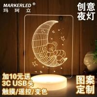 遥控创意台灯 usb小夜灯触摸调光led婴儿喂奶卧室床头水母3D伴睡