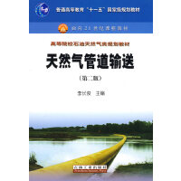 天然气管道输送(第二版) 李长俊 石油工业出版社 9787502166700