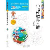【正版图书-D】小飞侠彼得 潘 9787530664872 百花文艺出版社 知礼图书专营店
