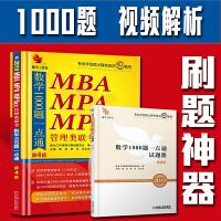 【题题视频讲解】2019MBA MPA MPAcc 管理类联考 数学1000题一点通杨洁199联考教材可搭逻数学精点