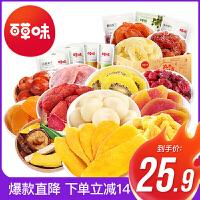 【百草味水果干大礼包5袋】小包装果脯自选零食混合整箱小吃