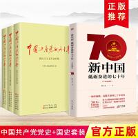 组合:中国共产党的九十年(全三册)+新中国 砥砺奋进的七十年(手绘本) 2册