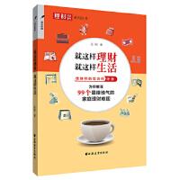 理财周刊系列丛书:就这样理财就这样生活,上海远东出版社,汪标著9787547608456
