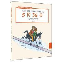 【漫画版】 5月35日 埃里希凯斯特纳典藏安徒生童话奖得主 小学生三四五六年级课外书籍儿童故事书8-9-10-12岁