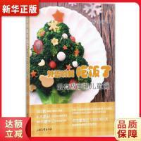 外婆喊我吃饭了:有故事的儿童餐 陈蕾 山东画报出版社