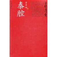 【新书店正版】秦腔(茅奖书系)贾平凹作家出版社9787506361804