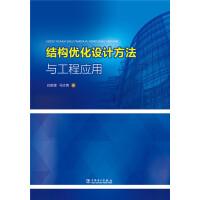结构优化设计方法与工程应用