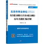北京事业单位考试用书 中公2020北京市事业单位公开招聘工作人员考试专用教材综合能力测验(公共基本能力测验)历年真题汇编详解