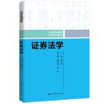 证券法学(21世纪中国高校法学系列教材)