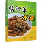 酱腌菜生产一本通*9787122291301 徐清萍 支欢欢