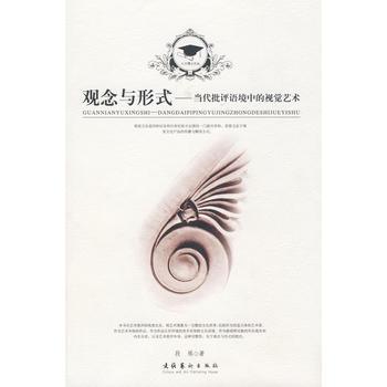 【二手95成新旧书】观念与形式当代批评语境中的视觉艺术 9787503935664 文化艺术出版社