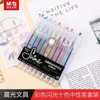晨光彩色金属色中性笔套装珠光笔闪光绘画水笔荧光笔记号笔涂鸦填色标记笔