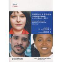 【二手旧书8成新】思科网络技术学院教程CCNADiscovery企业中的路由和交换简介