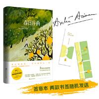 【二手书9成新】春日序曲 安德烈・艾席蒙 白马时光 出品 9787550032583 百花洲文艺出版社