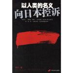 【新书店正版】以人类的名义--向日本控诉柳白长安出版社发行部9787801752963