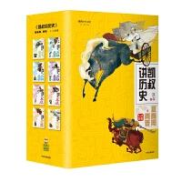 正版全新 凯叔讲历史 辑(夏商 - 三国两晋 套装共8册)