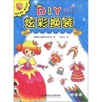 DIY炫彩�Q�b 粉�{卷 ��P�和���能�_�l中心,松鼠少�� � 北京理工大�W出版社 9787564057152