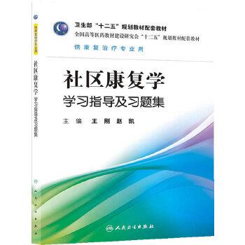 社区康复学学习指导及习题集(本科康复配教)