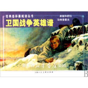 卫国战争英雄谱---经典连环画阅读丛书