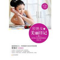 【按需印刷】-轻熟女的美丽日记(SZD)