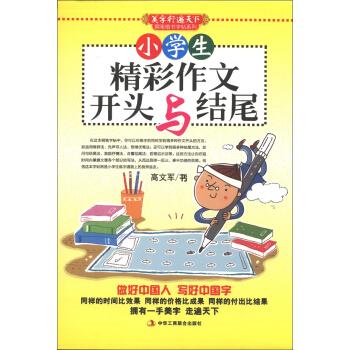 《简历小学生精彩开头作文与结尾高文军写9小学教师正版模板图片