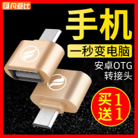 OTG数据线安卓usb通用华为小米otg转接头oppo魅族vivo手机u盘连接键盘鼠标转换器转接数据线