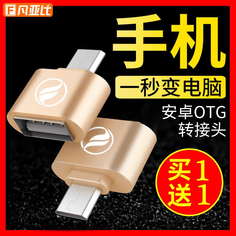 OTG数据线安卓usb通用华为小米otg转接头oppo魅族vivo手机u盘连接键盘鼠标转换器转接数据线 可连接U盘键盘鼠标 送【迷你款】
