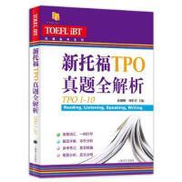 新托福TPO真题全解析(TPO1-10)(托福备考系列) 9787532774951 蒋继刚 周婷君著 上海译文出版社