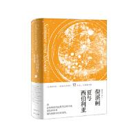 夏与西伯利亚(倪湛舸文集) 倪湛舸 上海文艺出版社 9787532167555 新华正版 全国85%城市次日达