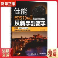 佳能EOS 7D Mark Ⅱ数码单反摄影从新手到高手 曹照著 9787122247391 化学工业出版社