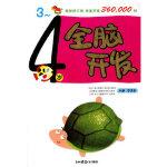全脑开发(3-4)李秀英北京科文图书业信息技术有限公司9787807571889