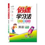 17秋 倍速学习法六年级英语―外研版(上)