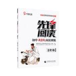 先锋阅读初中文言文阅读训练・八年级