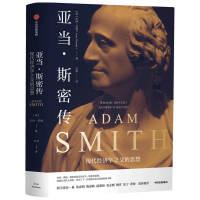 亚当・斯密传:现代经济学之父的思想