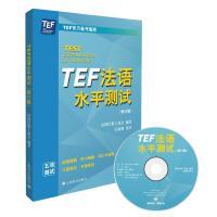 TEF法语水平测试 【正版图书,售后保证】