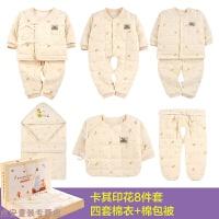冬季初生婴儿衣服秋冬季新生儿礼盒套装刚出生男女宝宝的满月礼物秋冬新款 0-6个月成长型