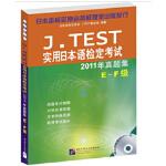 【全新直发】J TEST实用日本语检定考试2011年真题集 E-F级(含1MP3) 日本语检定协会J.TEST事务局
