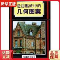 造房贴砖中的几何图案 罗伯特・菲尔德(Field R.) 上海教育出版社9787544404150『新华书店 全新正版