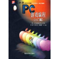 PC游戏编程(入门篇) 第二人生游戏开发工作室著 9787562425533 重庆大学出版社