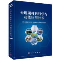 先进碳材料科学与功能应用技术,本书编委会,科学出版社《先进碳材料科学与功能应用技术》编委会 科学出版社978703049