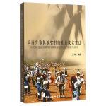 云南少数民族农村的社会文化变迁