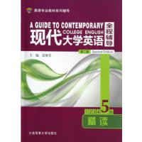 现代大学英语全程辅导精读5(第二版)