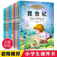 全套10册 爱的教育昆虫记水孩子 故事书 6-12周岁儿童带拼音的 二年级课外阅读书籍必读一年级小学生注音版 正版木偶