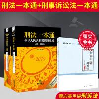 2册组合:刑事诉讼法一本通+刑法一本通 (第十四版) 法律出版社