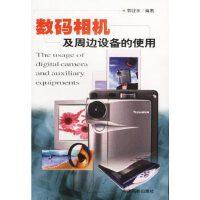 【新书店正版】数码相机及周边设备的使用郭诠水著9787800076329中国摄影出版社