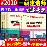 现货一级建造师2020年教材机电工程配套历年真题4本套机电工程管理与实务项目管理经济法规真题试卷 环球一建机电题库可搭